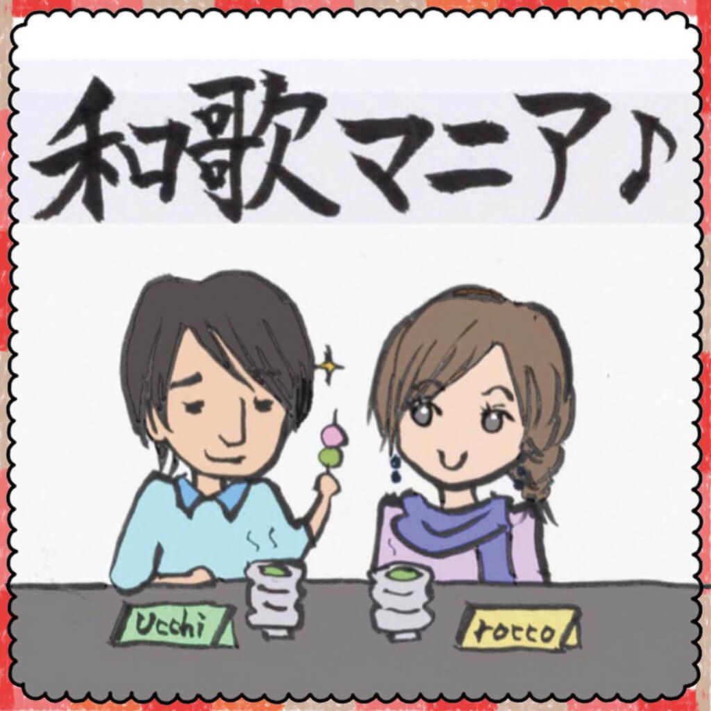 和歌マニア♪ 日本文化の王道をあそび倒す!