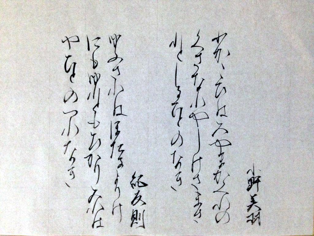 恋の和歌まとめ!古き良き日本の歌で現代 ...